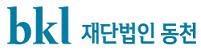 bkl재단법인 동천